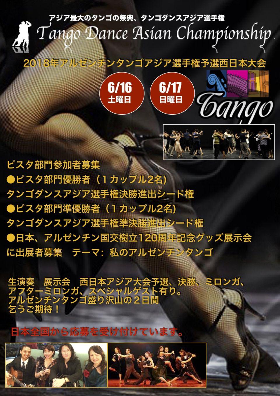 日本、アルゼンチン国交樹立120周年記念イベント アルゼンチンタンゴ