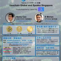 【5/26新宿】ブロックチェーン&Usechain, Spokkz Tokenローンチ記念イベント<東京>