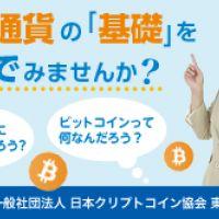 暗号通貨「基礎講座」~仮想通貨をプレゼント~