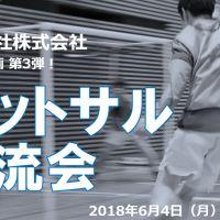 学生限定♪フットサル交流会 第3弾!