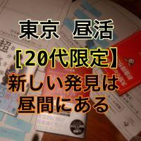 【昼活】あなたの未来は「環境」と「習慣」で決まる 東京 カフェ会