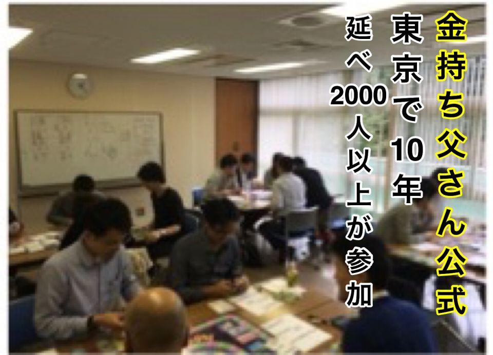 【初心者向】【東京実績NO.1】キャッシュフローゲーム会