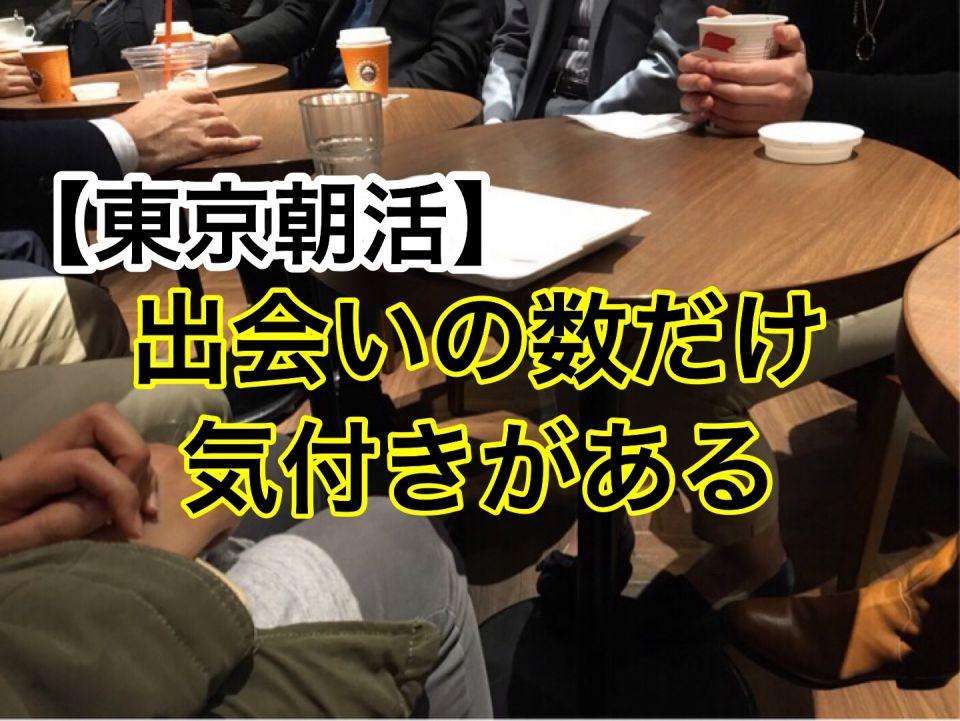 【東京朝活】『行動』こそ『最大のチャンス!』を生み出す~あなたが望む情報はここにあります~