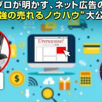 """プロが明かす、ネット広告の""""最強の売れるノウハウ""""大公開"""