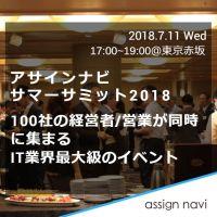 アサインナビサマーサミット2018 ~100社の経営者/営業が同時に集まるIT業界最大級の交流イベント~