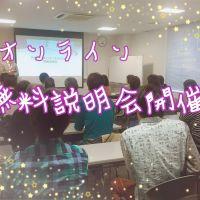 ライフィングアフィリエイト☆オンラインセミナー
