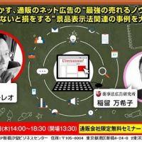 【8月8日14:00@東京】売れるネット広告社・薬事法研究所 共催セミナー