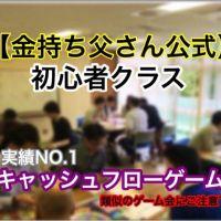 【金持ち父さん公式】【初心者向】東京実績NO.1キャッシュフローゲーム会 ~あなたの経済的問題を解決する方法はここにあります~