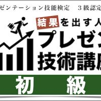 【名古屋】結果を出す人のプレゼン技術講座【初級】