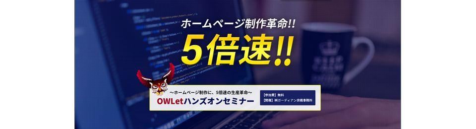 【ホームページ制作5倍速!!】OWLetハンズオンセミナー