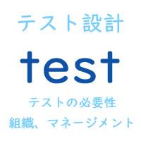 【NPO法人JASIPA 研修委員会】新人向け!テスト工程の魅力