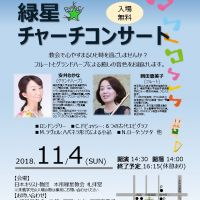 緑星★チャーチコンサート♪