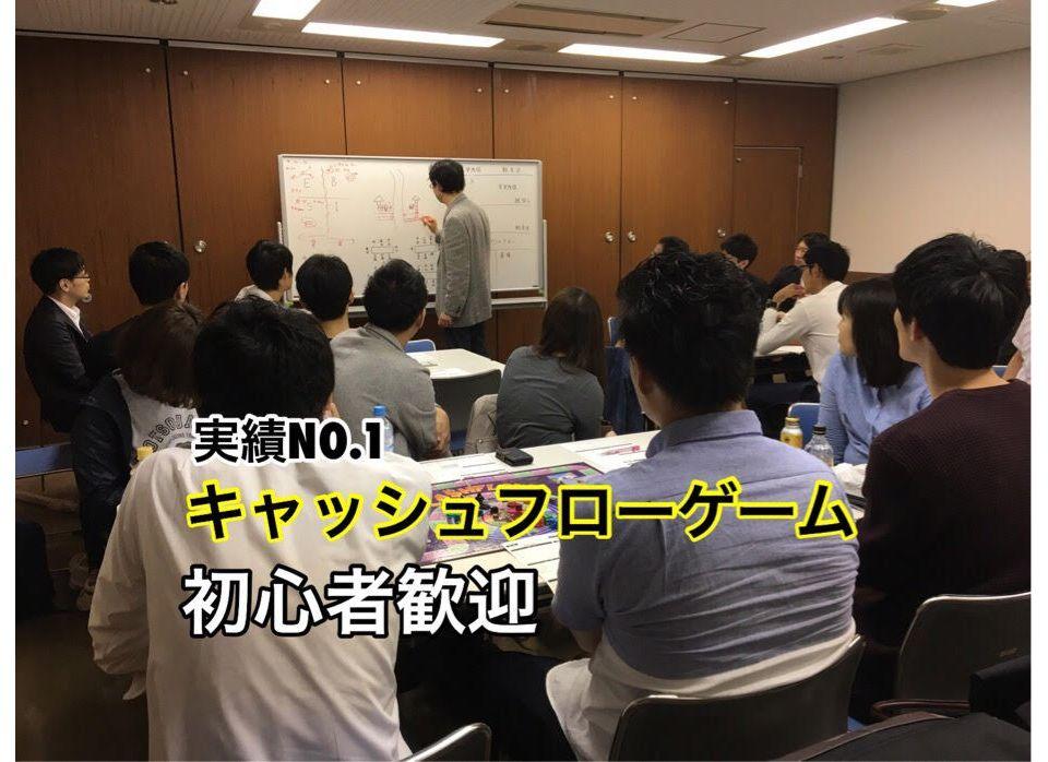 初心者向実績NO.1 東京キャッシュフローゲーム会  知識に投資。お金の基礎知識を学ぼう