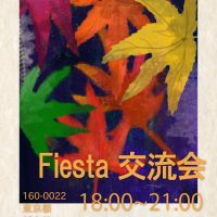 Fiesta交流会