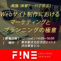 【無料セミナー12/1開催14:00】実施(実習ワーク)で学ぶ!Webサイト制作におけるマーケティングとプランニングの極意