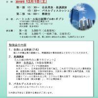 人事コンサルタント協会交流イベント 大阪