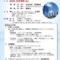 人事コンサルタント協会交流イベント 東京
