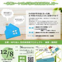 【無料】墨田区後援:空き家診断セミナー&個別相談会  ※所有者様限定イベントとなります。