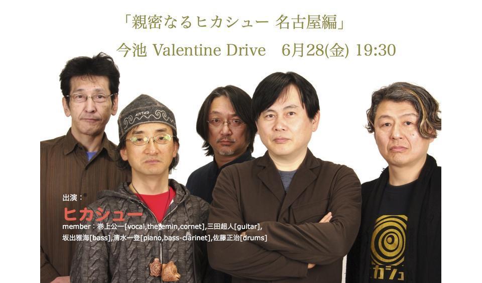 「親密なるヒカシュー 名古屋編」at 今池 Valentine Drive 満員御礼!ありがとうございます。