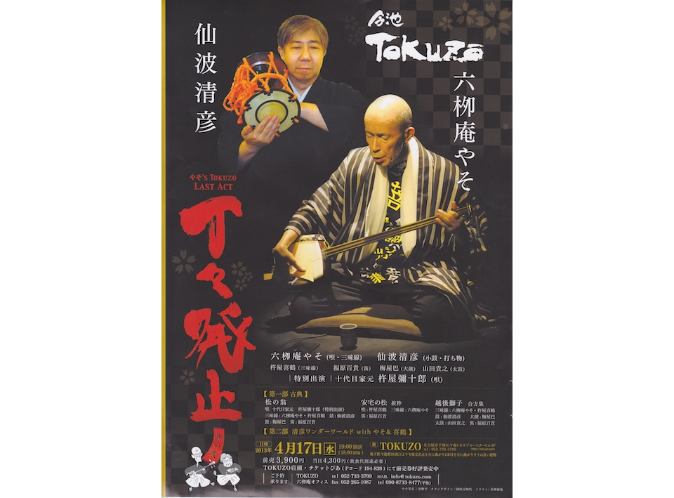 六栁庵やそ(唄・三味線)  仙波清彦(小鼓・打ち物)他 Tokuzo ライブ