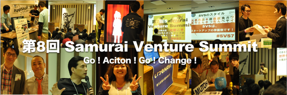 第8回Samurai Venture Summit