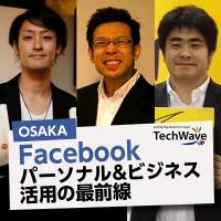 ビジネス×パーソナルFacebook活用