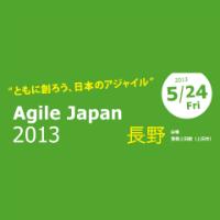 Agile Japan 2013 サテライト<長野>