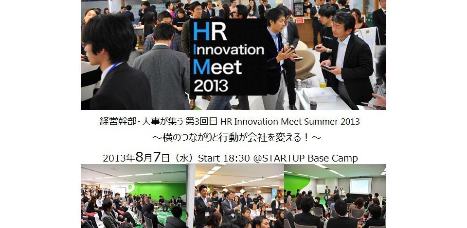 【暑気払い!】これからの組織を力づける経営者・人事の大交流会!「HR Innovation Meet Summer 2013」を8月7日(水)に開催!!