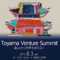 Toyama Venture Summit 2013