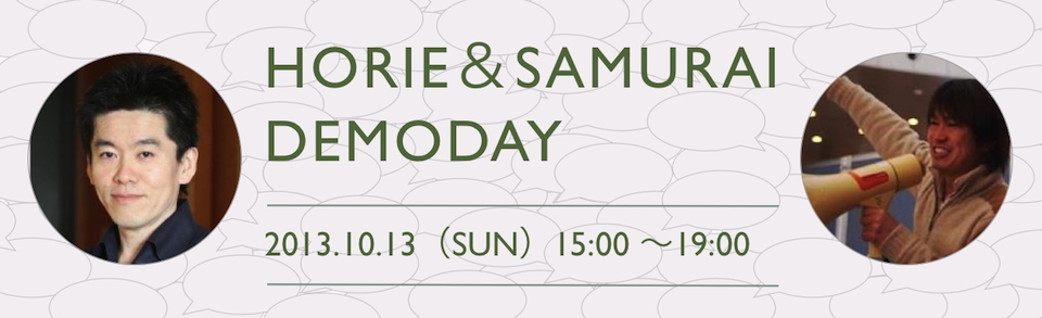 #HORIE_SAMURAI DEMODAY