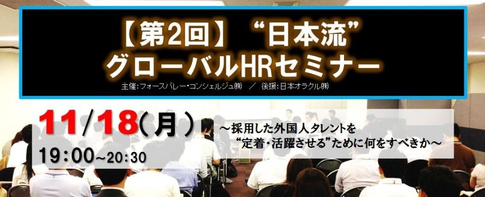 """""""日本流""""グローバルHRセミナー【第2回】"""