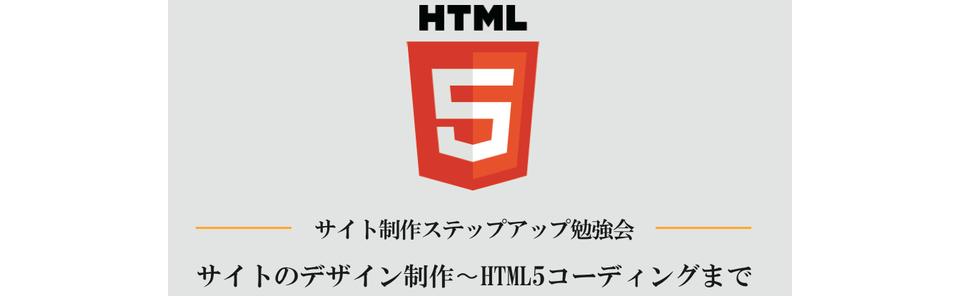 横浜11/3 サイト制作ステップアップ勉強会「サイトのデザイン制作〜HTML5コーディング」